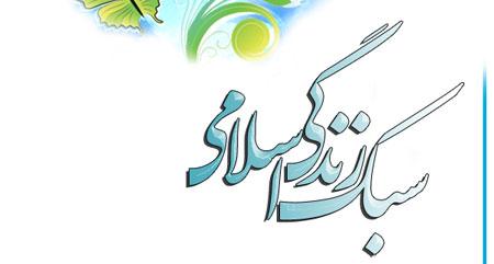 دانلود جزوه آموزشی با عنوان احکام زندگی در اسلام