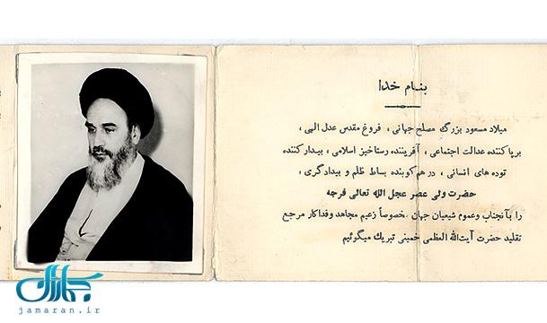 کارت تبریک مزین به تصویر امام(ره)