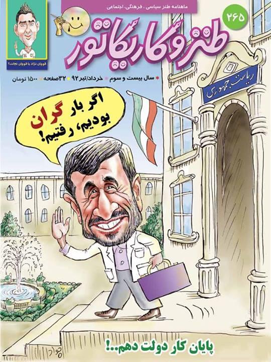 کاریکاتور/ رفتن احمدی نژاد