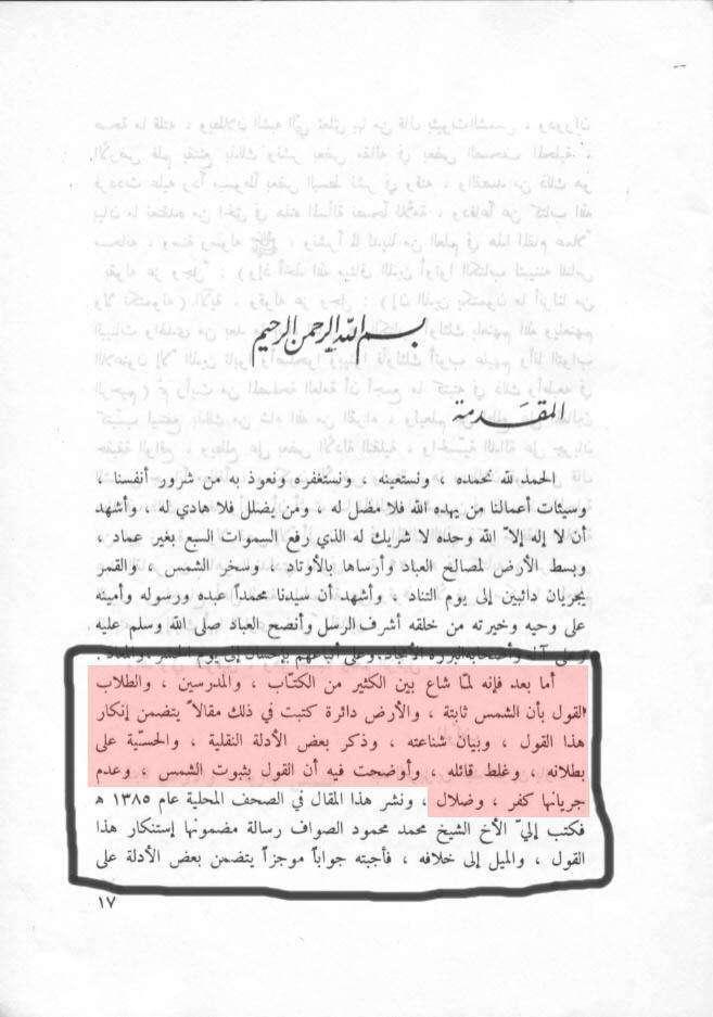 403435 613 عبدالعزیز بن باز؛ دشمن امیرالمؤمنین (ع) و مفتی اعظم آتش افروزان وهابی