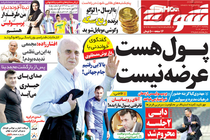 http://www.mashreghnews.ir/files/fa/news/1392/9/21/457196_145.jpg