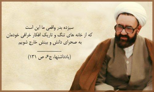 عکس/ 13 بدر از زبان شهید مطهری