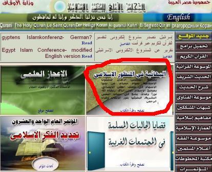 مقاله ای درباره فرقه بهائیت در سایت الأزهر