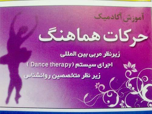 از شادی رقص گروهی با موسیقی تند تا اعتیاد به داروهای لاغری