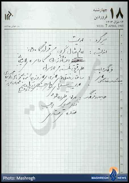 عکس / دستنوشته «شهید آوینی» سه روز قبل از شهادتش