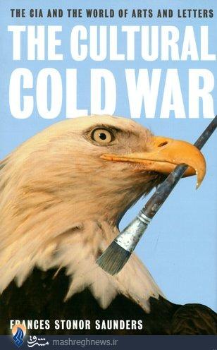 جنگ سرد