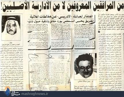 جانشین گمنام بندر بن سلطان کیست؟//رئیس جدید سازمان اطلاعات عربستان کیست؟///در حال ویرایش///