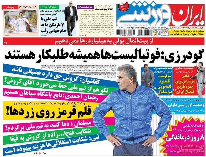http://www.mashreghnews.ir/files/fa/news/1393/1/30/547838_510.jpg