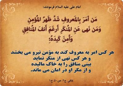 امر به معروف و نهی از منکر معیار سنجش دیگر اعمال انسانهاست/ ثواب امربهمعروف بالاتر از جهاد در راه خداست/ لعنت خدا بر مردمی که این فریضه الهی را ترک کردند