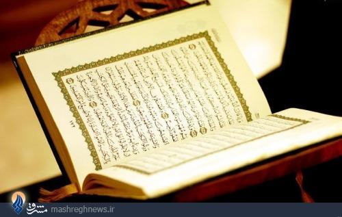 قرآن آمریکایی رونمایی شد/ از سوره