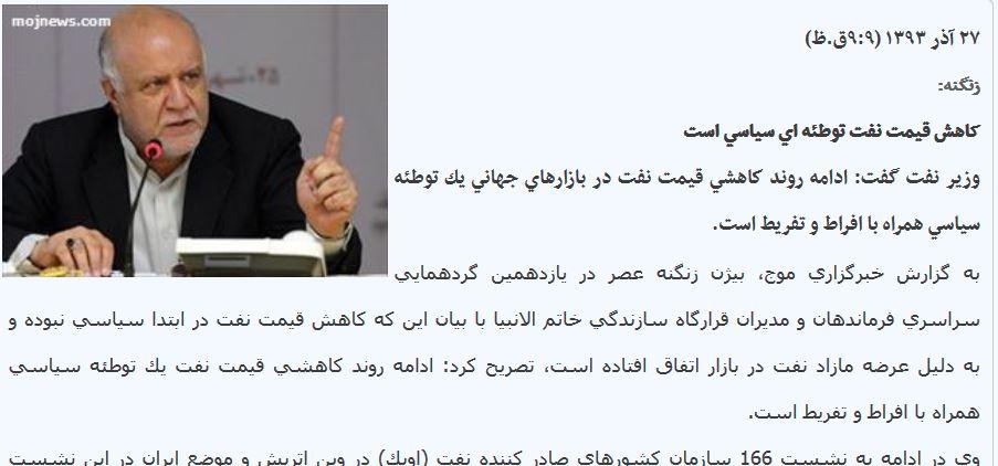 کانال تلگرام آقای نجفی زنگنه بالاخره سیاسی بودن کاهش قیمت نفت را متوجه شد