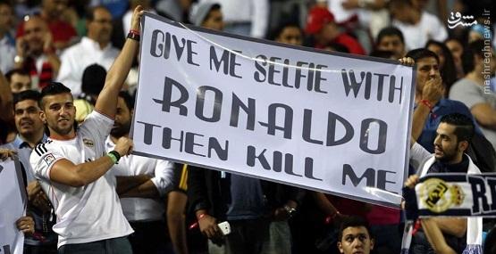عکس/ استقبال از مرگ پس از سلفی با رونالدو
