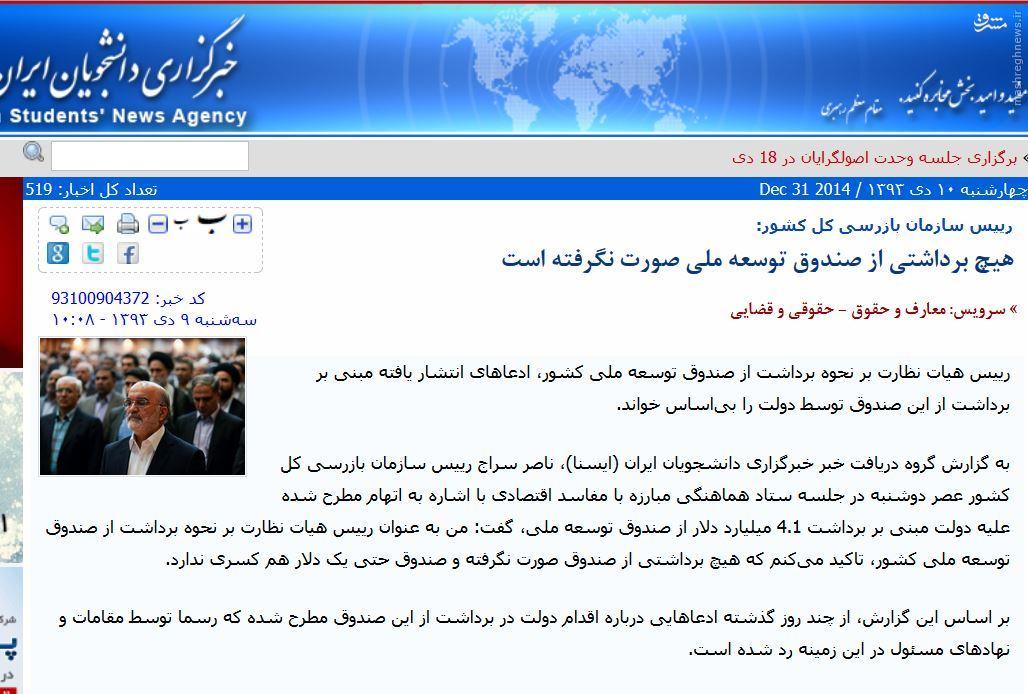 رسانه هایی که اظهارات رئیس سازمان بازرسی را تحریف کردند