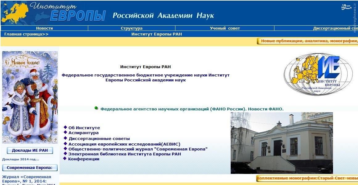 اندیشکدههای روسیه
