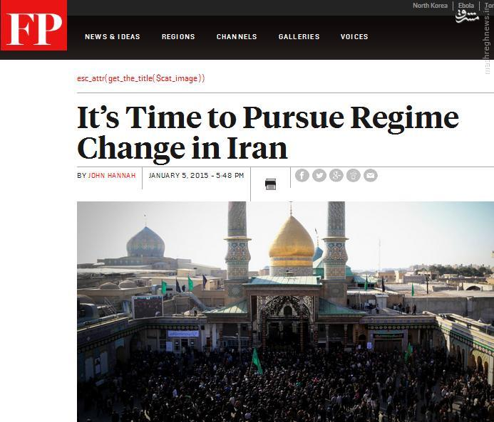 رصد اخبار مرتبط با ایران در پایگاهها خبری و اندیشکده های جهان