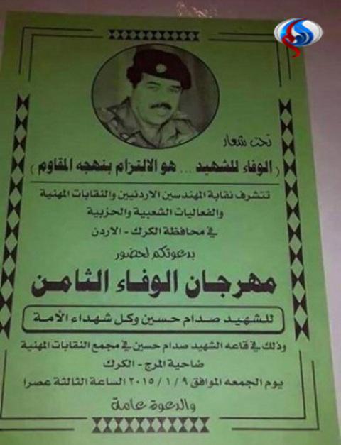 برگزاری هشتمین سالمرگ صدام  +عکس