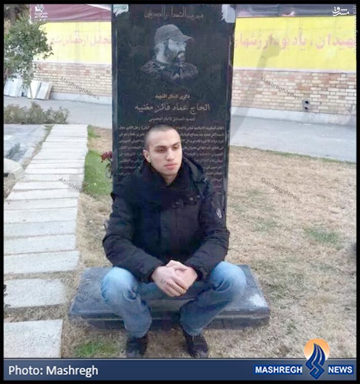 پسر «عماد مغنیه» در بهشت زهرای تهران