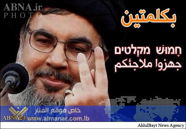 سیدحسن نصرالله خطاب به صهیونیستها: «جهزوا ملاجئکم!» +عکس