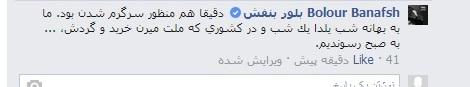شب یلدا در دیسکو،عربدهکشی در فیسبوک+تصاویر