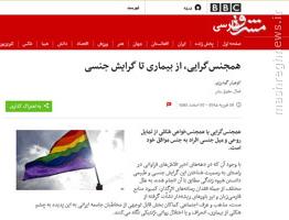 چگونه بیبیسی فارسی هیزم جهنم میشود؟