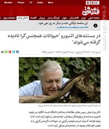 بیبیسی فارسی و آب و تابی که به همجنسبازی میدهد + تصاویر// آماده