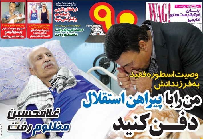 گفتگو با دکتر مجید ابهری؛