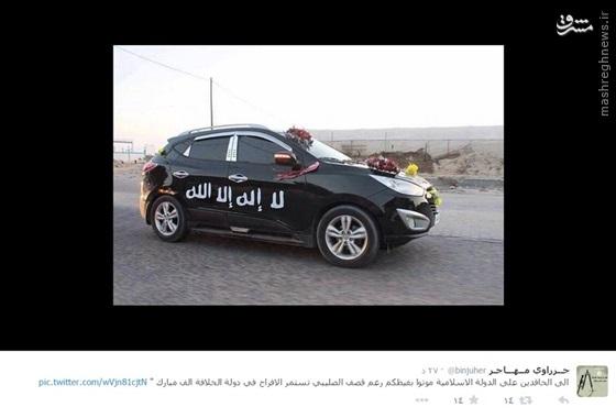 عکس/ ماشین عروس یک داعشی