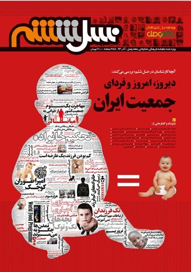ویژهنامهای با موضوع بحران جمعیت در ایران منتشر شد