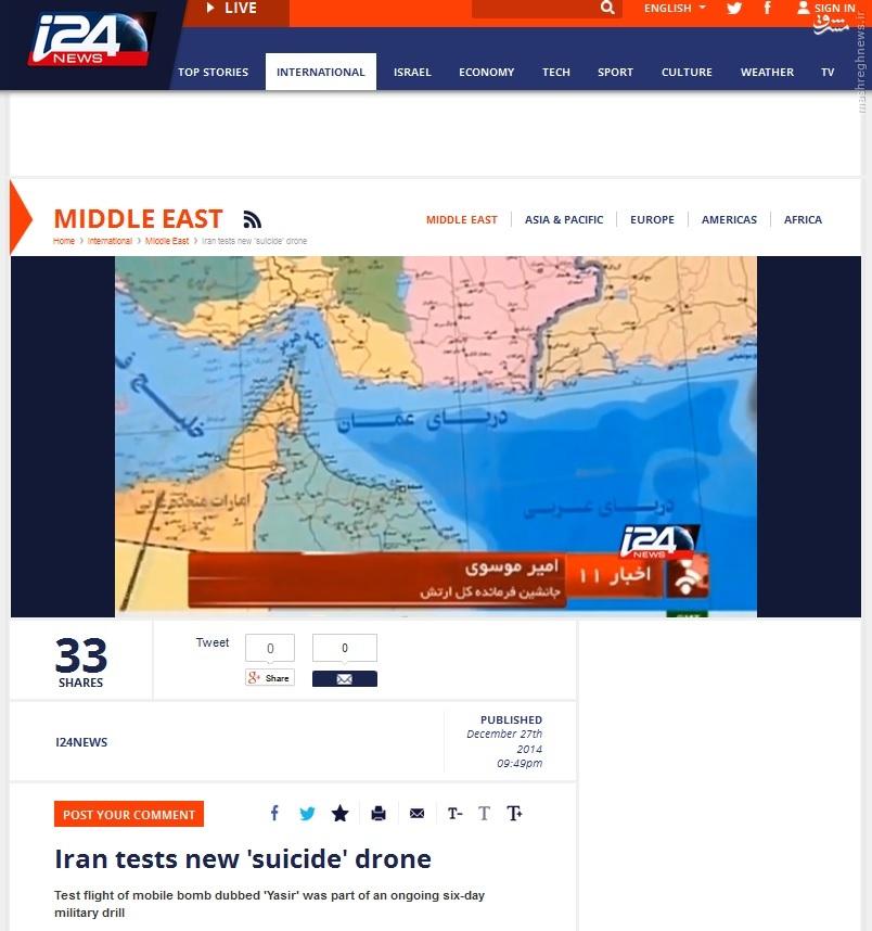 موج انفجار پهپاد انتحاری ایران، دنیا را تکان داد