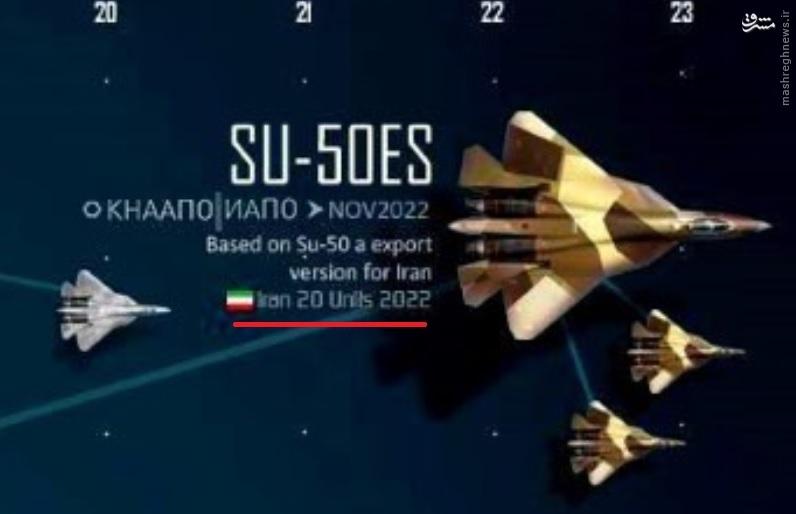 روسیه  در پروژه جنگنده سوخو 50 + عکس و سند