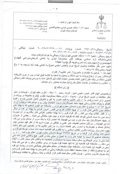 نامه سرگشاده سلیمینمین به رسانههای گروهی