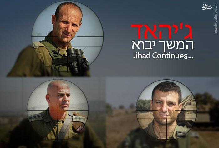 افسران زبده اسرائیلی در لیست انتظار حزبالله +تصاویر