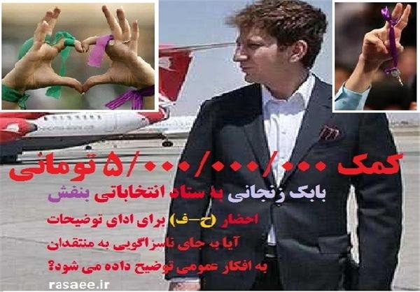 کمک ۵ میلیارد تومانی بابک زنجانی به ستاد انتخاباتی بنفش