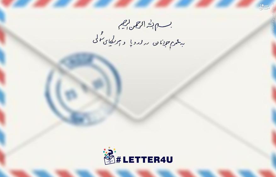دستخط رهبر انقلاب؛ نامه به جوانان اروپا و آمریکای شمالی