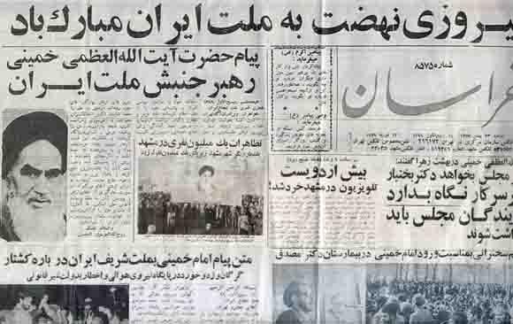 اعتصاب مطبوعات به دلیل اهانت به امام
