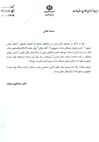 نوبخت،اکرمی را از ریاستجمهوری اخراج کرد+عکس