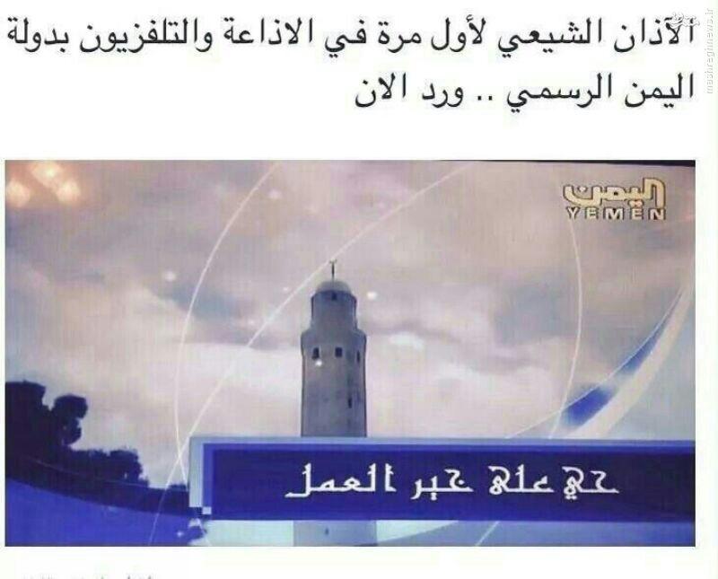 عکس/ پخش اولین اذان شیعی در تلویزیون رسمی یمن