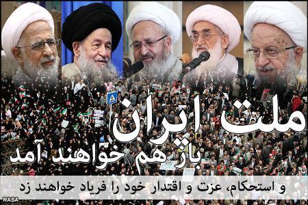 دعوت شخصیتها و احزاب مختلف سیاسی برای حضور گسترده مردم در راهپیمایی یوم الله 22 بهمن