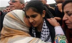 آزادی کوچکترین دختر اسیر زندانهای اسرائیل
