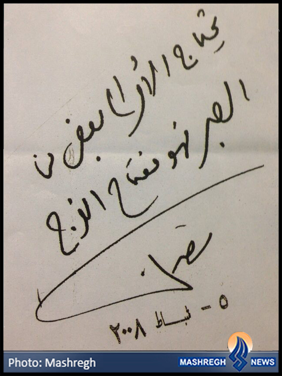 عکس/ دستخط «عماد مغنیه» هفت روز قبل از شهادت