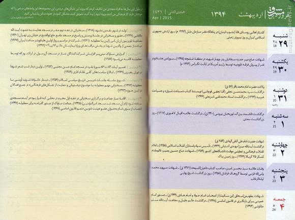 یک سالنامه متفاوت برای عیدی دادن+عکس