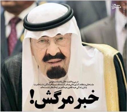 عبدالله بن عبدالعزیز؛ پادشاهی که ادعای خادمی حرمین شریفین داشت +عکس و فیلم///در حال ویرایش///