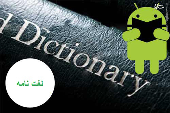 برترین لغت نامههای 2014+ دانلود