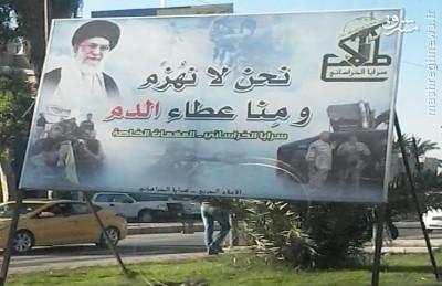 عکس/ تصویر رهبری در شهرهای عراق