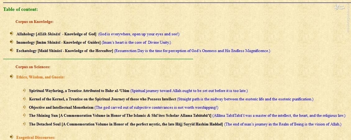 چند وبسایت انگلیسیزبان برای معرفی اسلام ناب // در حال ویرایش