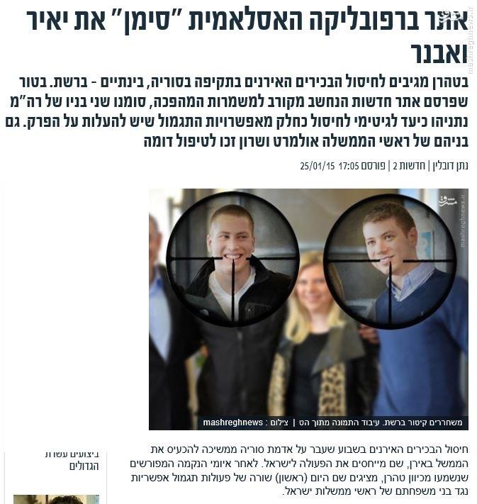 چهار مهره کلیدی ارتش اسرائیل در لیست انتظار حزبالله +تصاویر