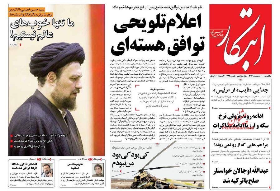 925305 506 تحلیلی بر روزنامههای اصلاحطلب
