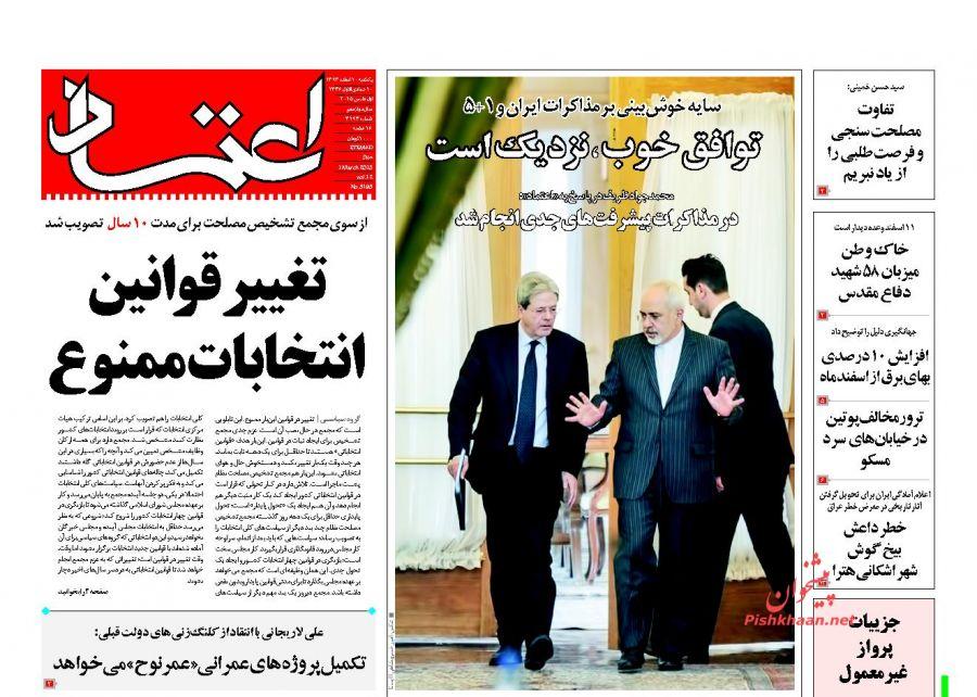 925306 710 تحلیلی بر روزنامههای اصلاحطلب