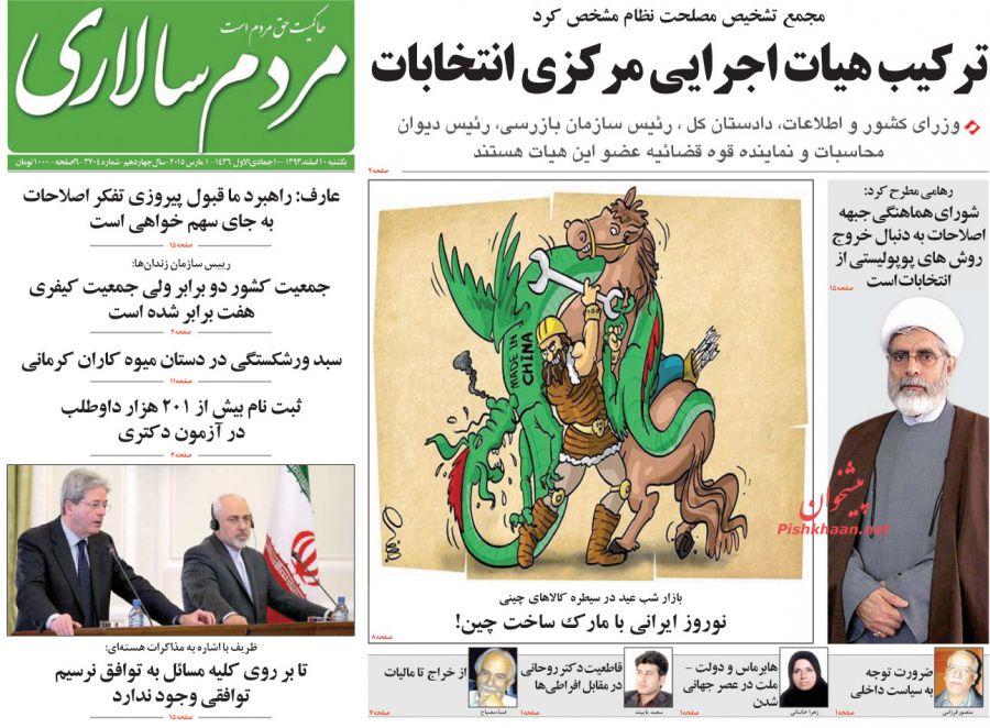 925308 591 تحلیلی بر روزنامههای اصلاحطلب