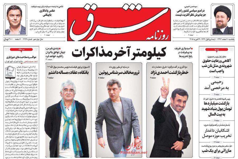 925309 745 تحلیلی بر روزنامههای اصلاحطلب